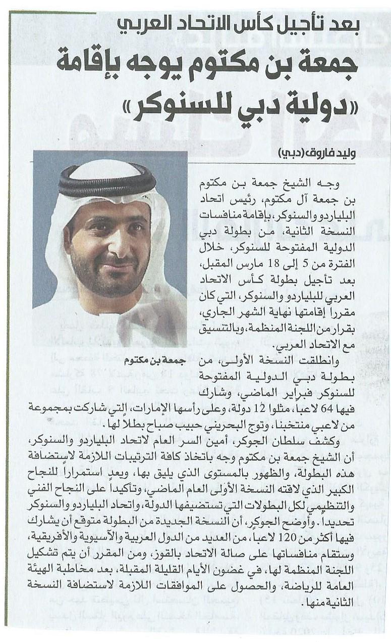 جمعة بن مكتوم يوجه بإقامة <<دولية دبي للسنوكر >>