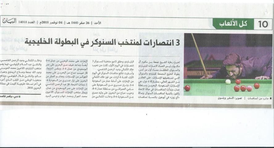 3 انتصارات لمنتخب السنوكر في البطولة الخليجية