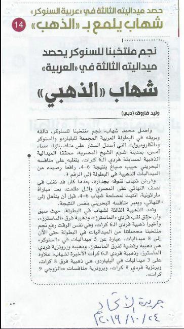حصد ميداليته الثالثة في <<عربية السنوكر>> شهاب يلمع بـ <<الذهب>>