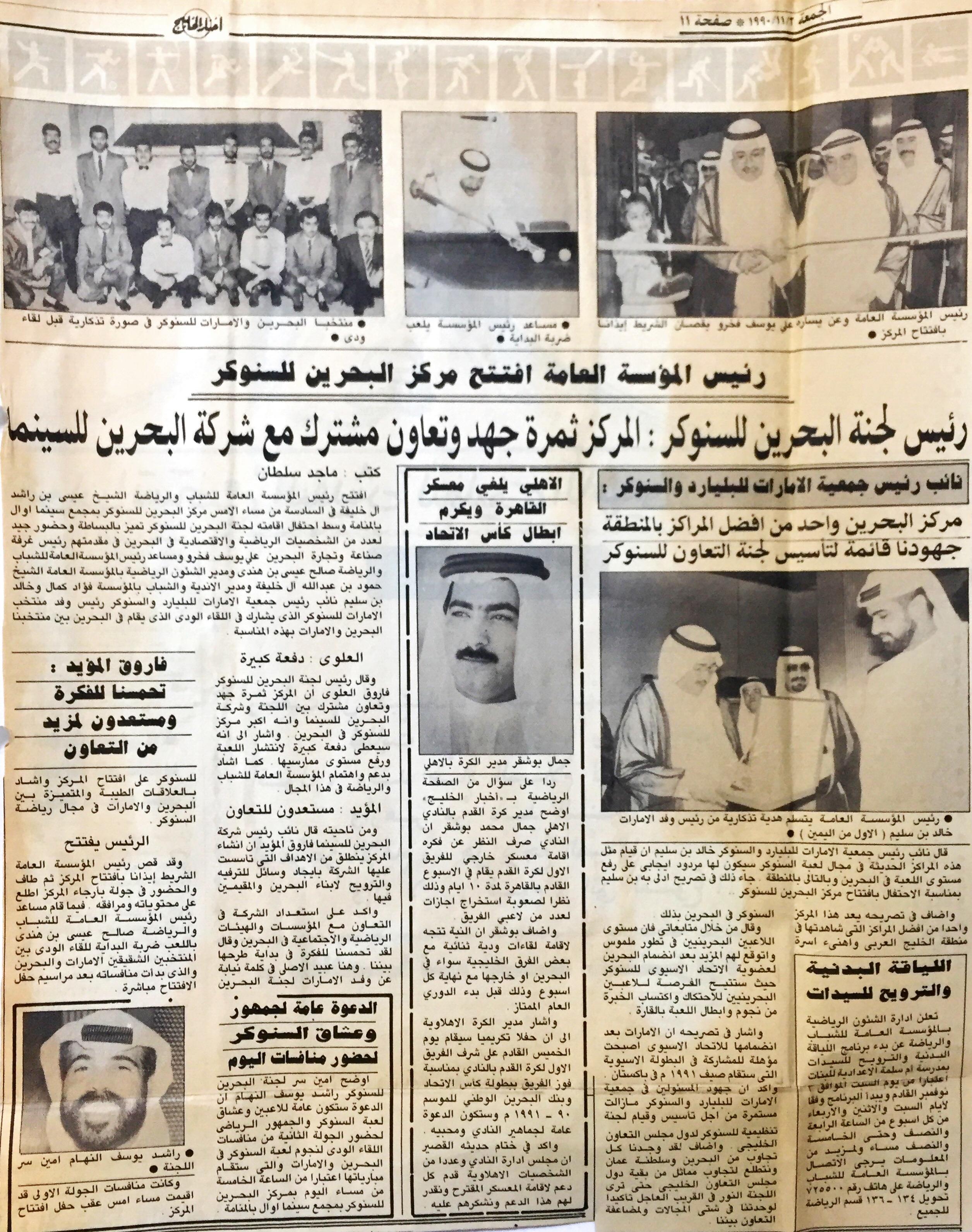 رئيس المؤسسة العامة افتتح مركز البحرين للسنوكر