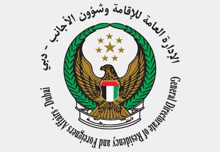 الإدارة العامة للإقامة وشؤون الأجانب