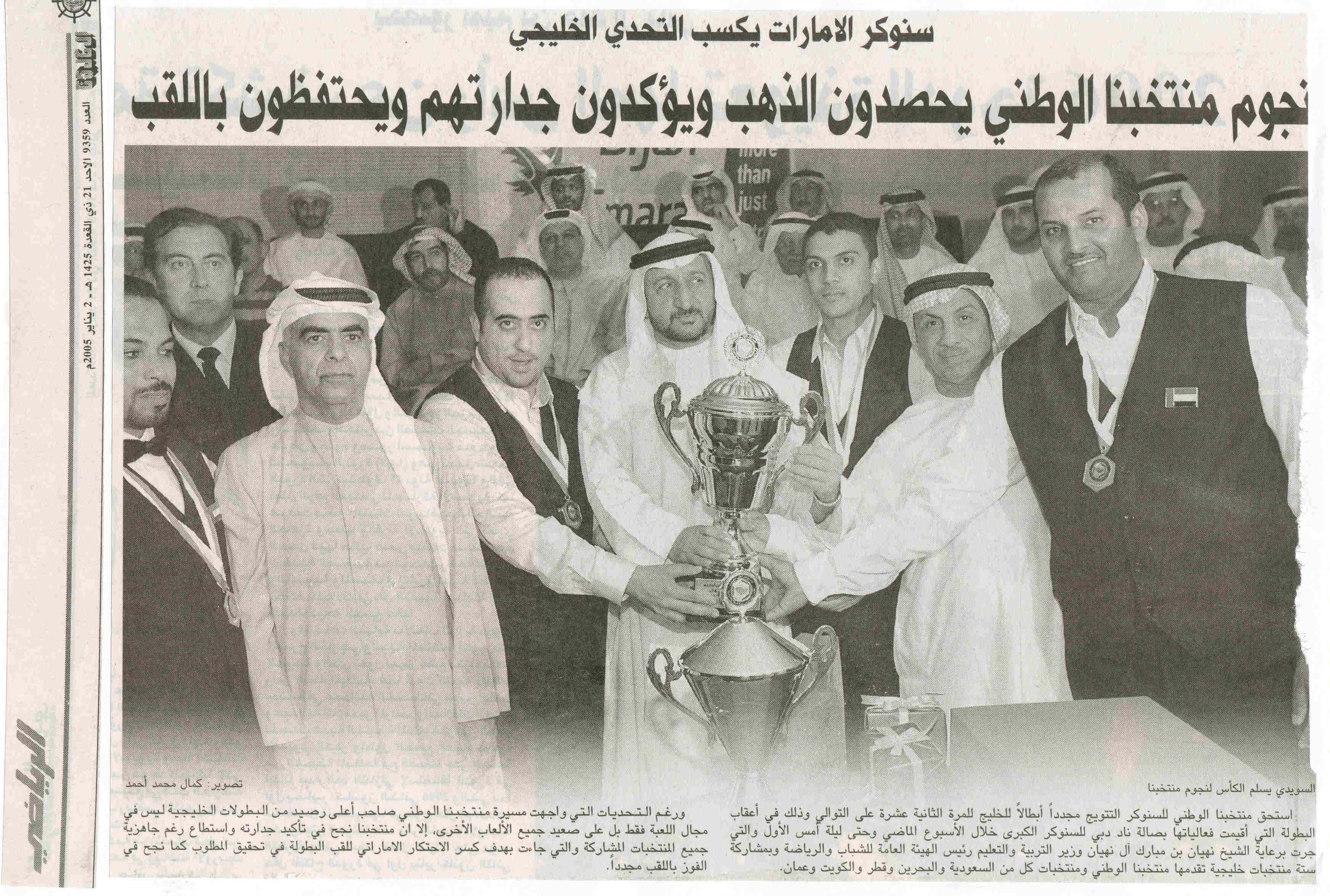 سنوكر الامارات يكسب التحدي الخليجي