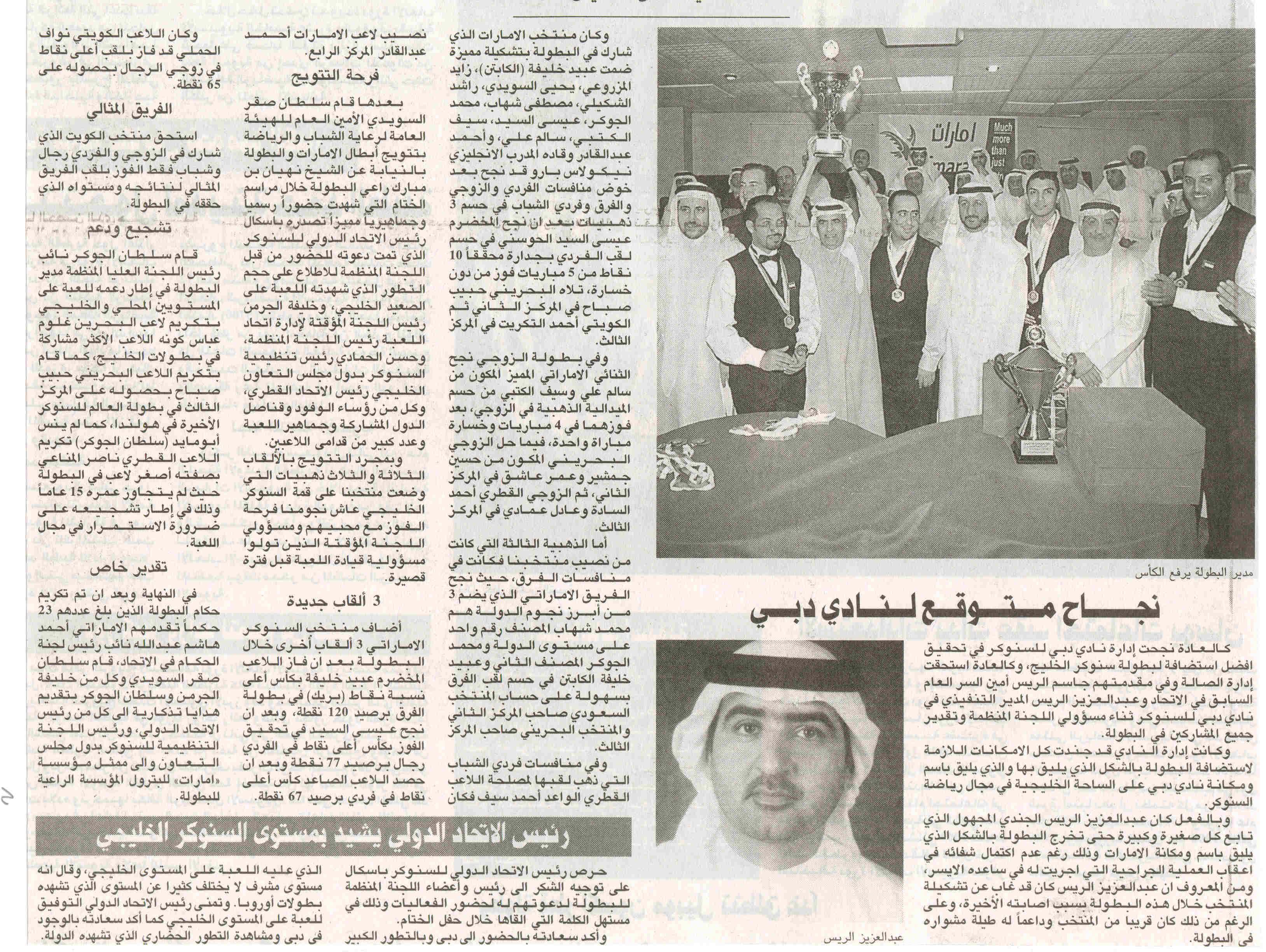 نجاح متوقع لنادي دبي