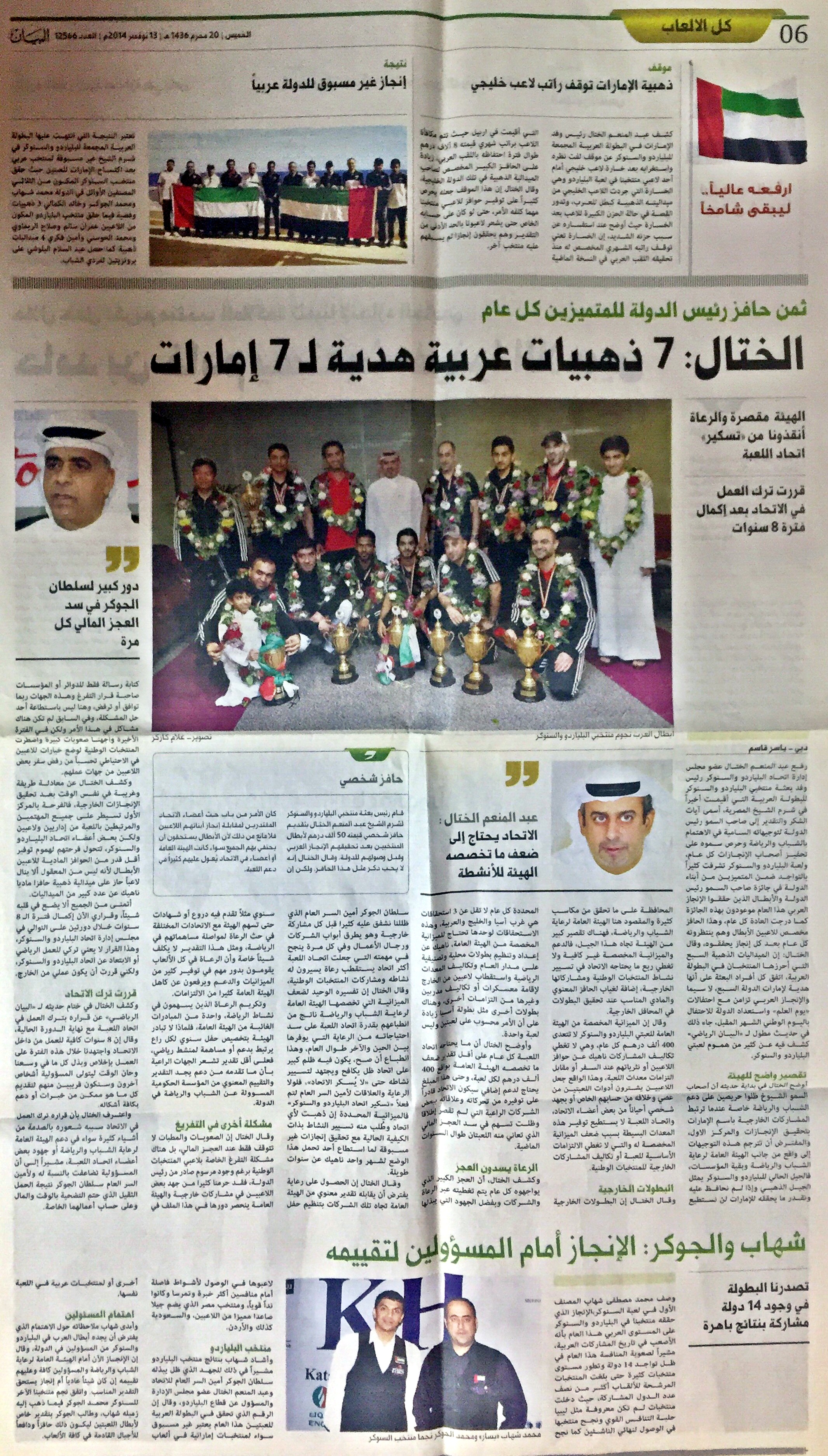 7 ذهبيات عربية هدية ل 7 امارات