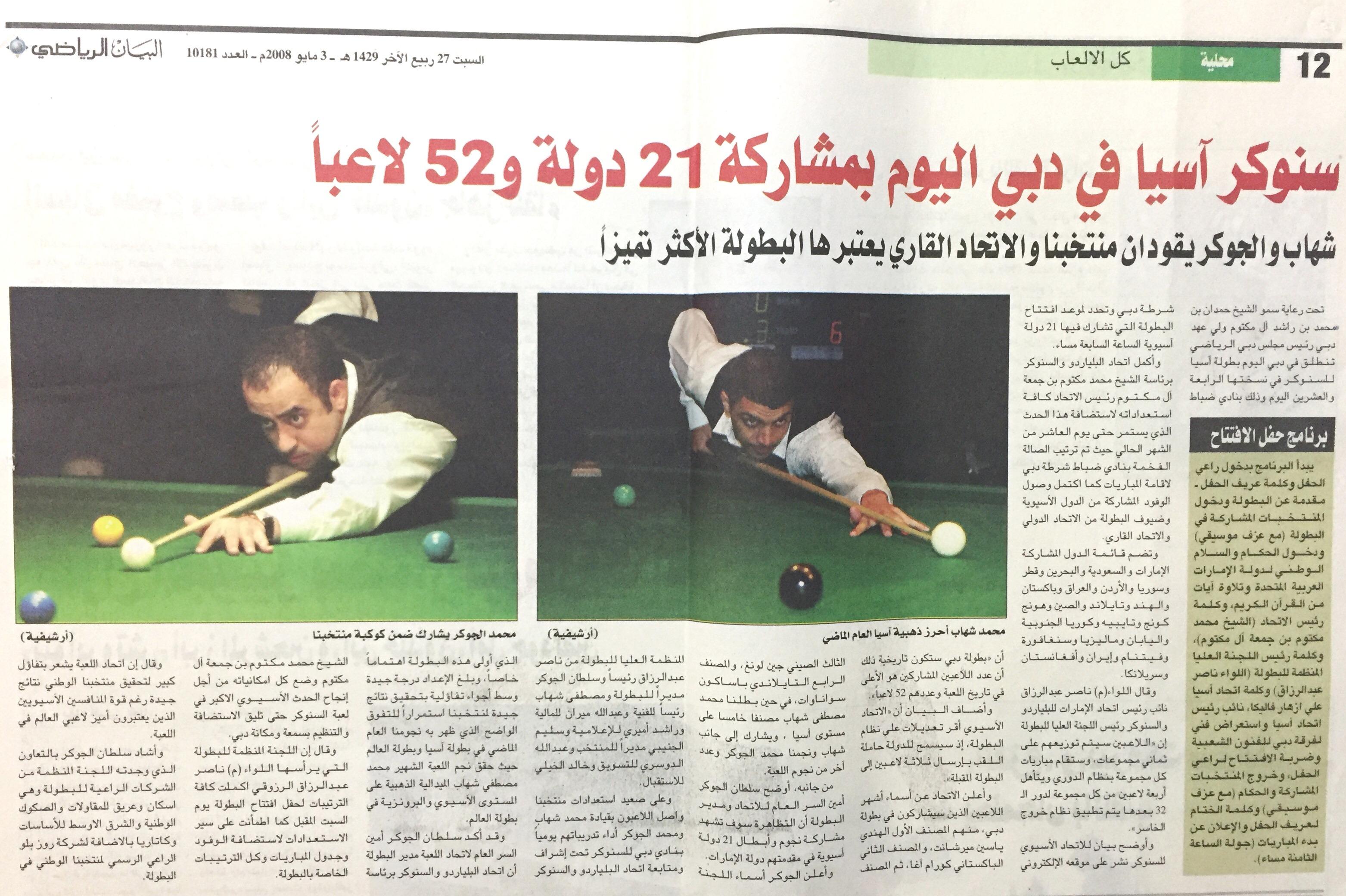 سنوكر أسيا في دبي اليوم بمشاركة 21 دولة و52 لاعبا