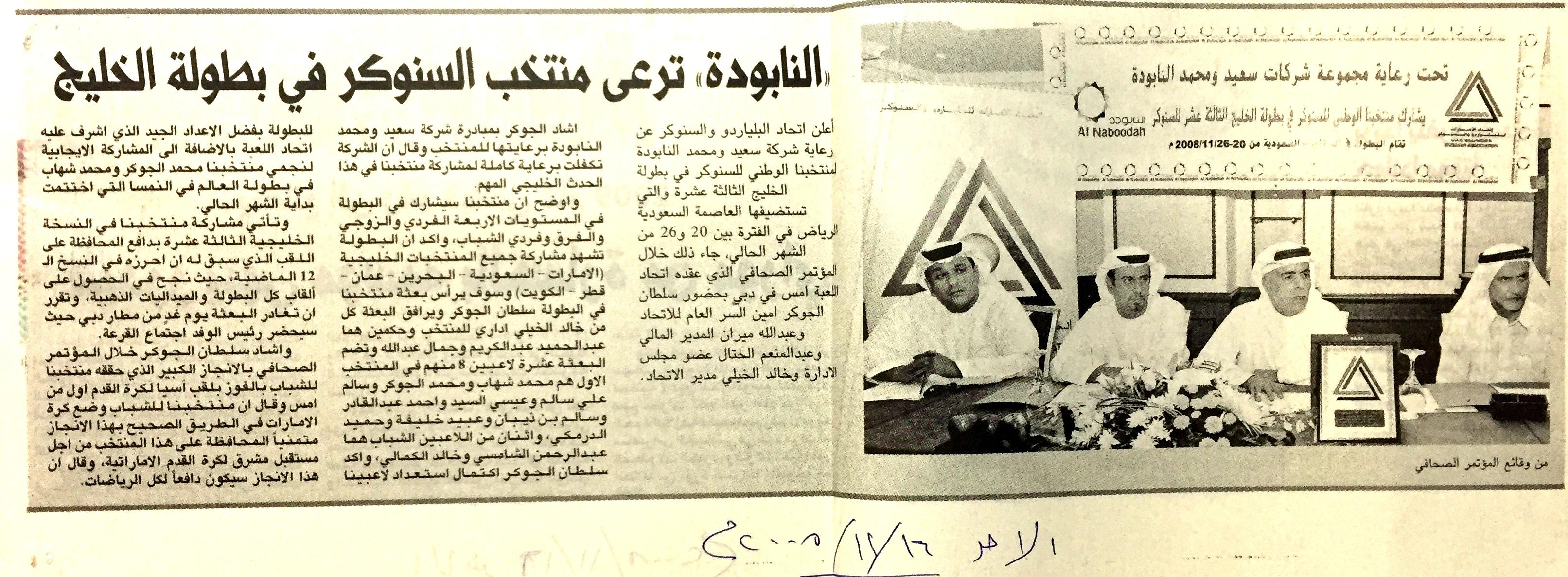 """"""" النابودة"""" ترعى منتخب السنوكر في بطولة الخليج"""