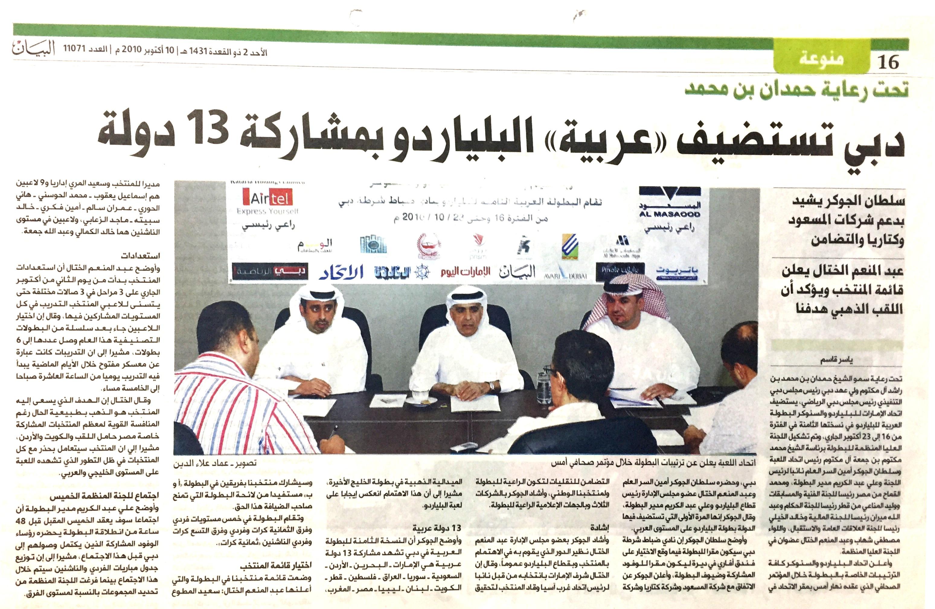 دبي تستضيف((عربية)) البلياردو بمشاركة 13 دولة