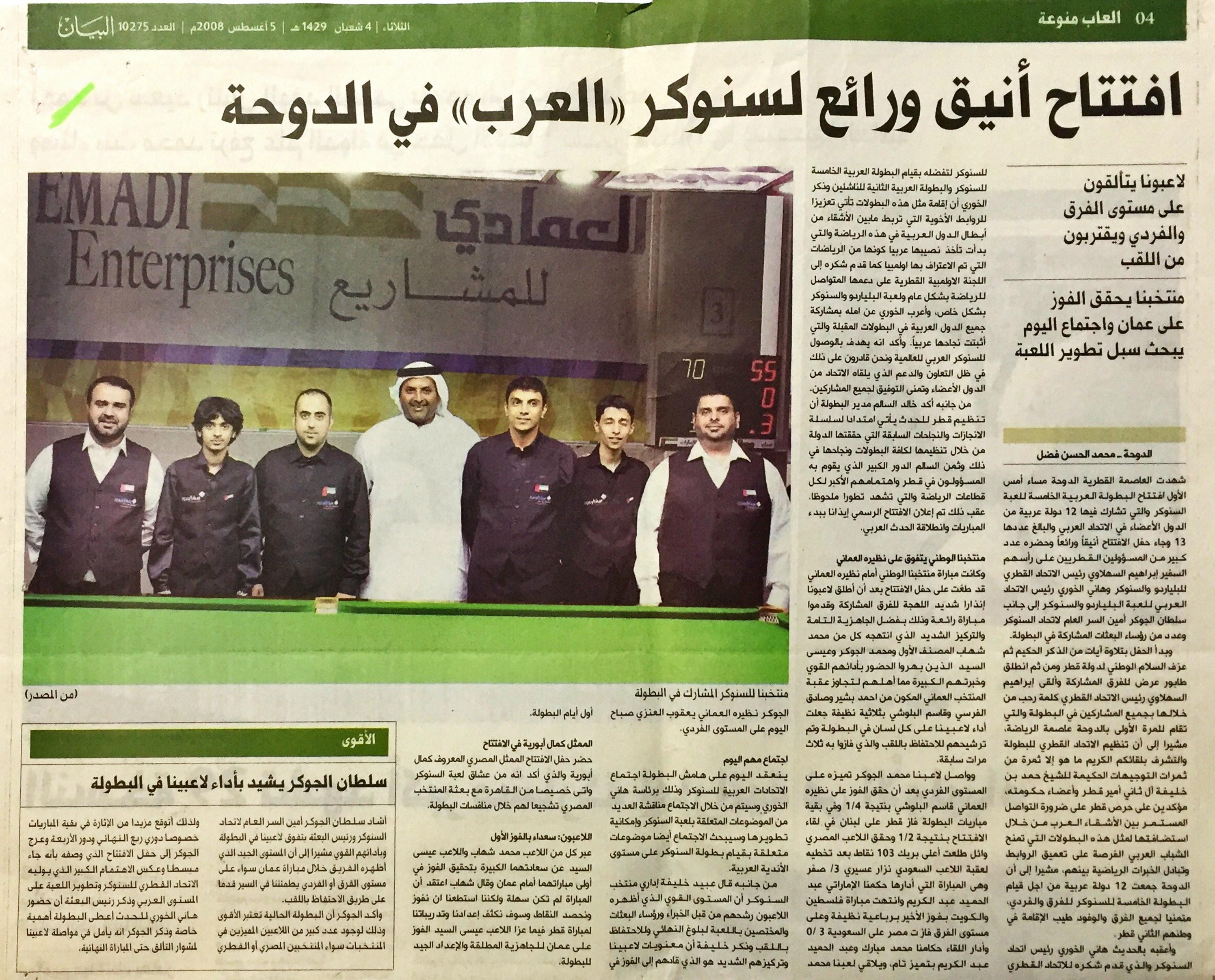 افتتاح أنيق و رائع لسنوكر ((العرب ))في الدوحة