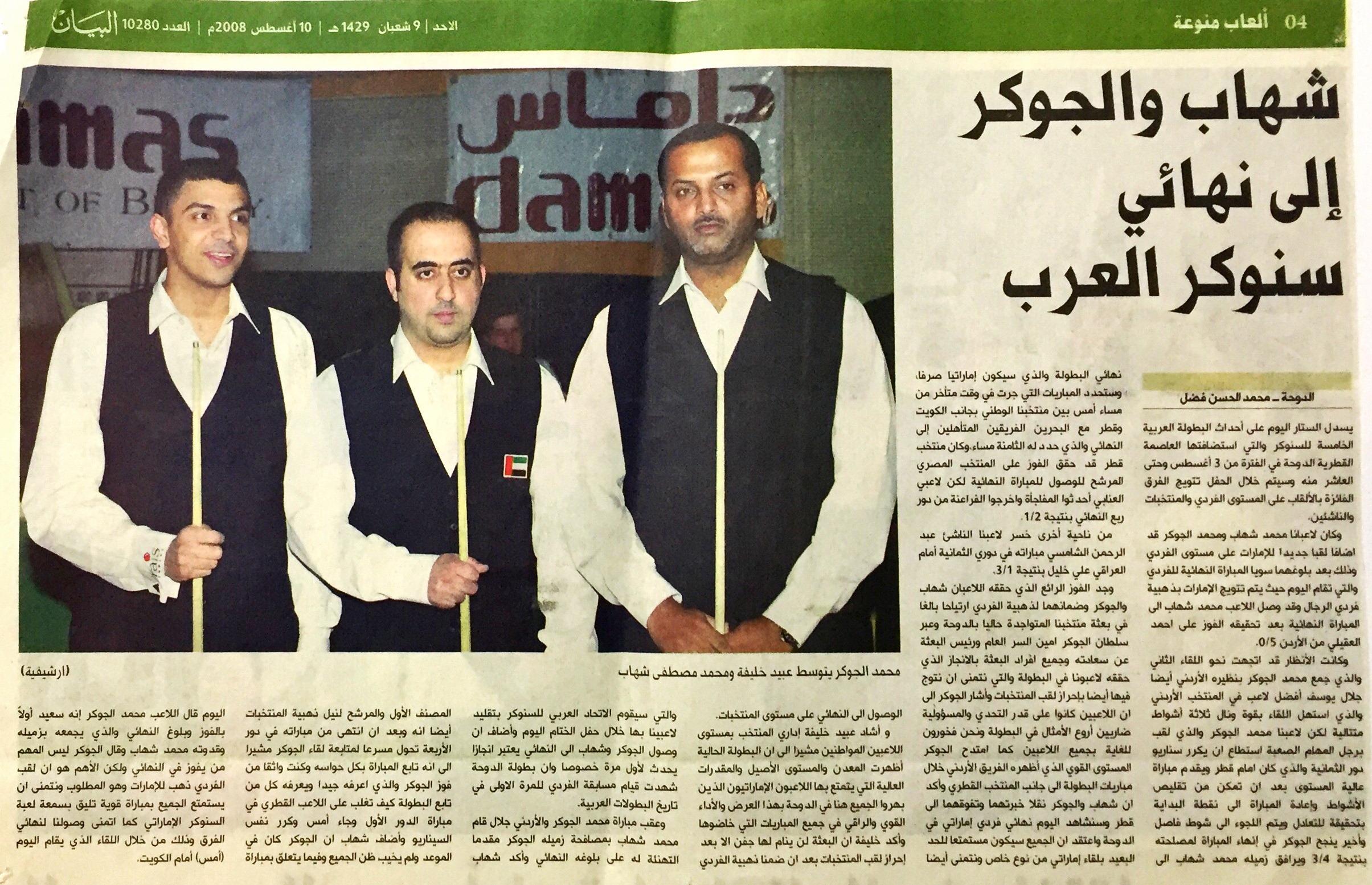 شهاب والجوكر إلى نهائي سنوكر العرب