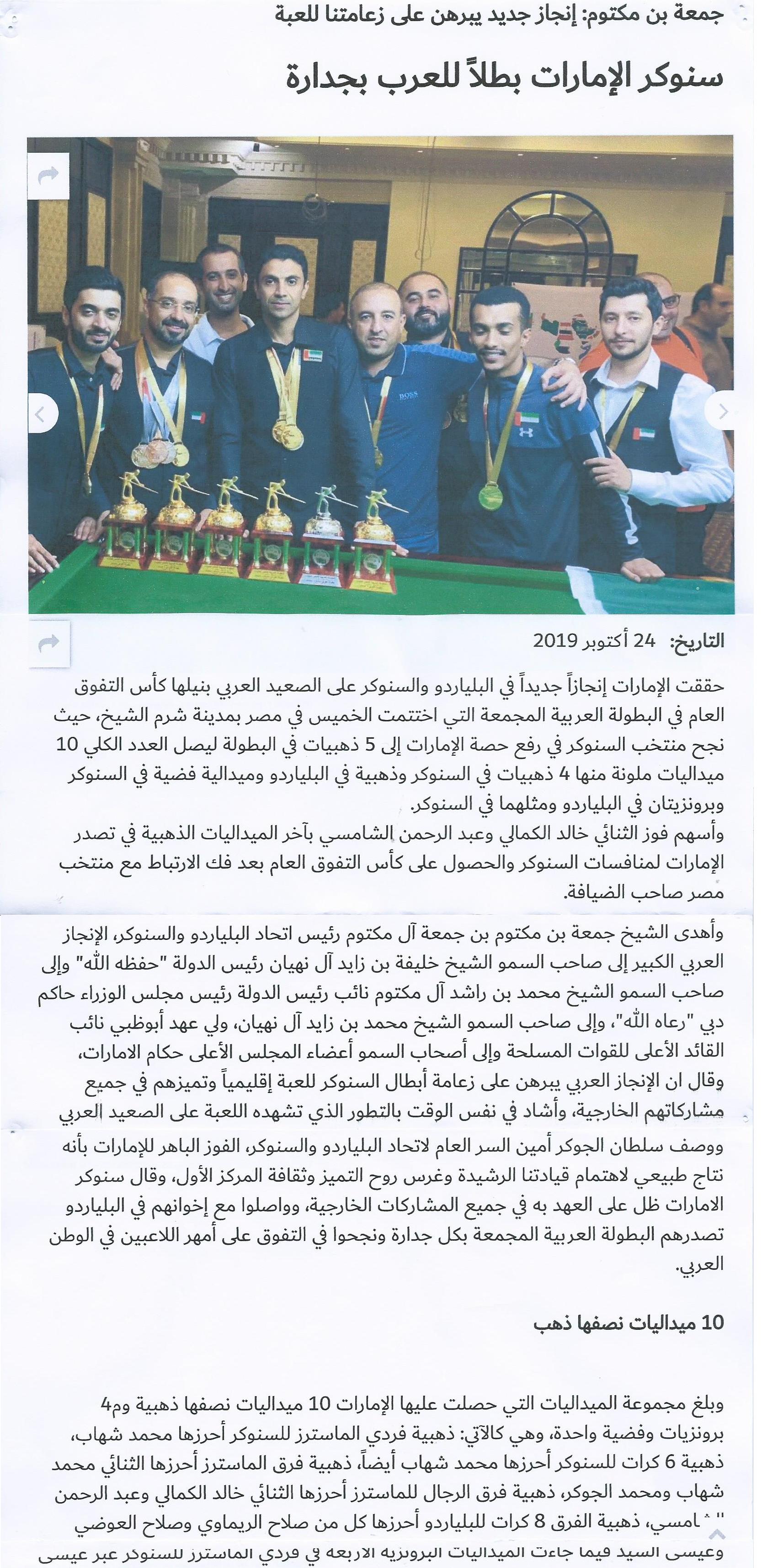 جمعة بن مكتوم: إنجاز جديد يبرهن على زعامتنا للعبة - سنوكر الإمارات بطلاً للعرب بجدارة