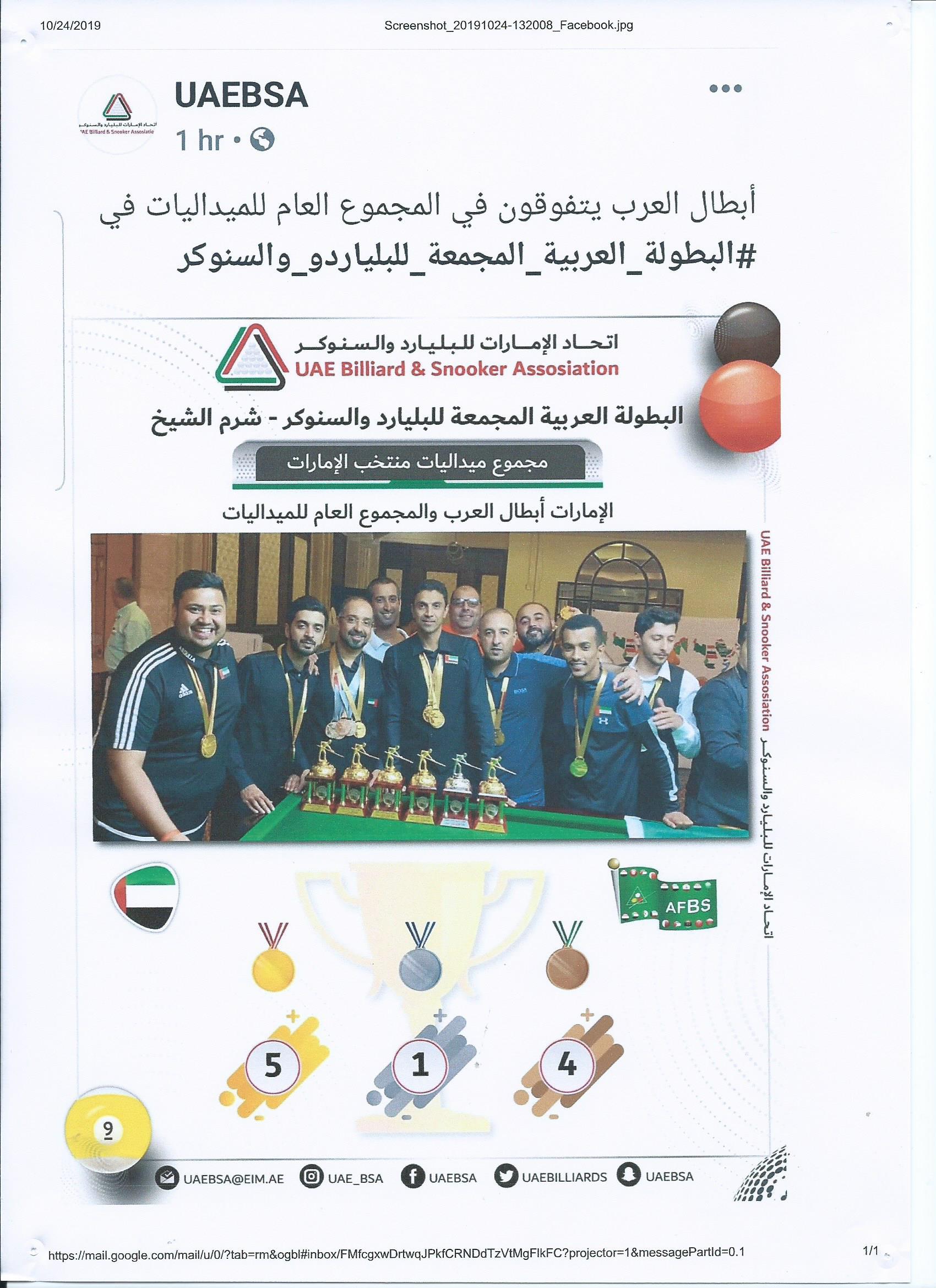 مجموع ميداليات منتخب الإمارات - الإمارات أبطال العرب والمجموع العام للميداليات