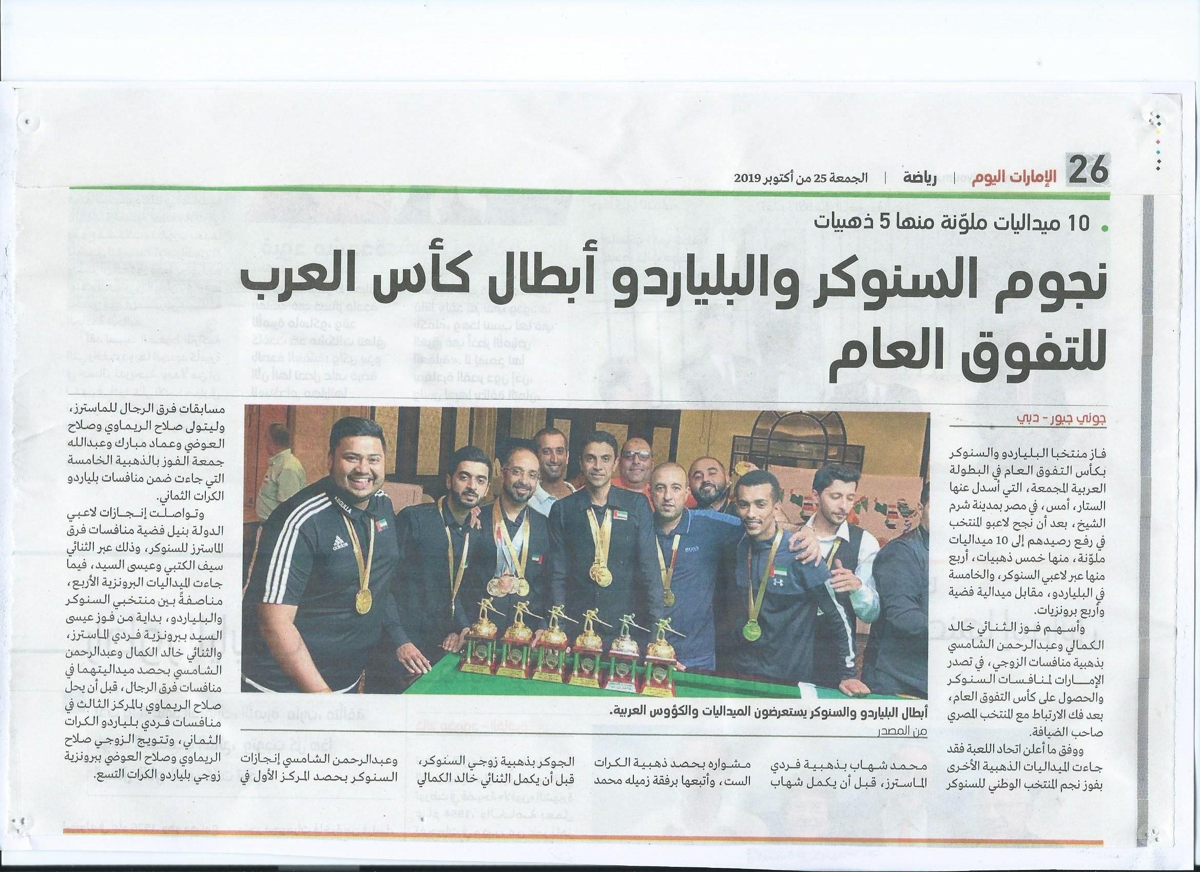 10 ميداليات ملونة منها 5 ذهبيات - نجوم السنوكر والبلياردو أبطال كأس العرب للتفوق العام