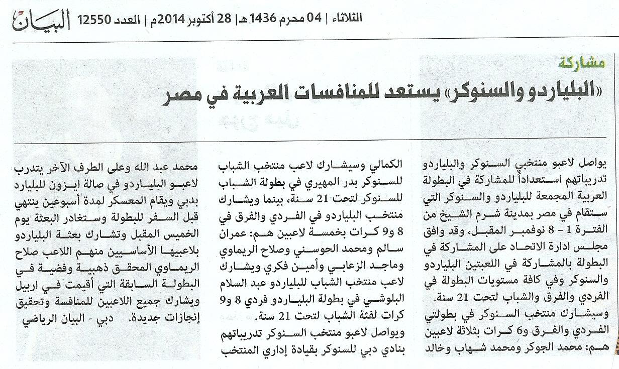 البلياردو والسنوكر يستعد للمنافسات العربية في مصر