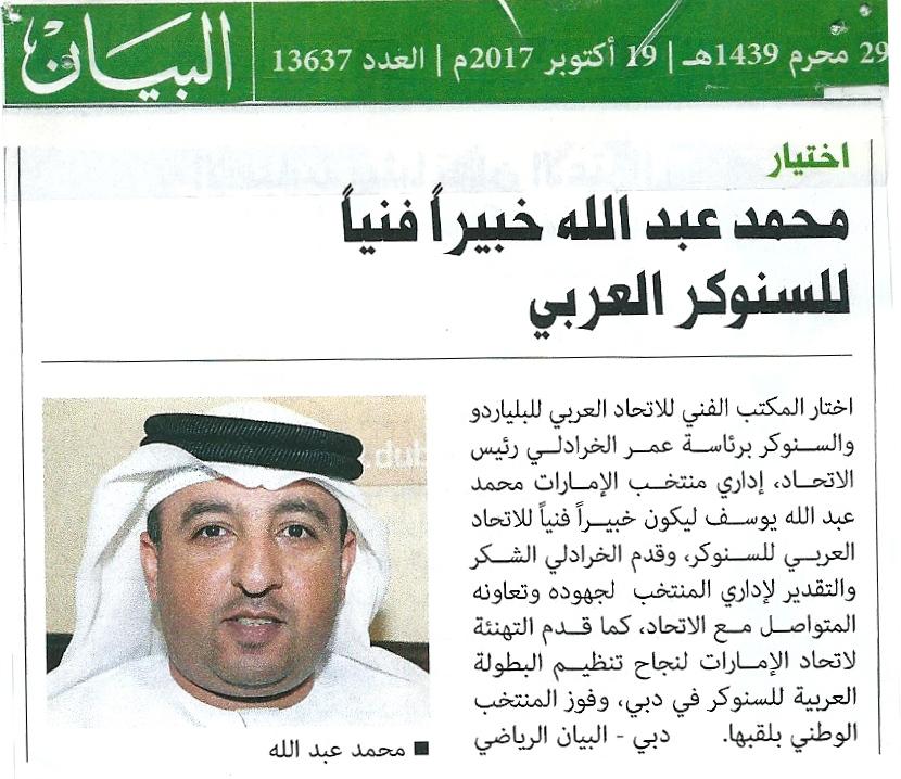 محمد عبدالله خبيرا فنيا للسنوكر العربي